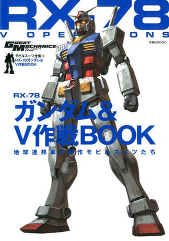 Image for Mobile Suit Rx‐78 Gundam & V Sakusen Perfect Illustration Art Book