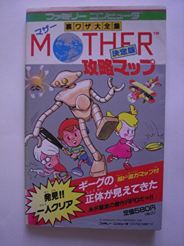Image 1 for Earth Bound Mother Strategy Guide Book Perfect Version / Nes