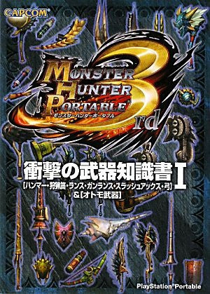 Monster Hunter Portable 3rd Weapon Knowledge Book #1 Hammer Lance Gun Etc