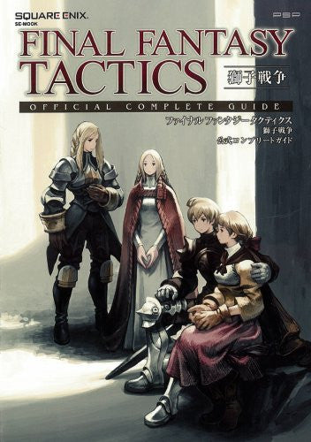 Image 1 for Final Fantasy Tactics: Shishi Sensou Official Complete Guide