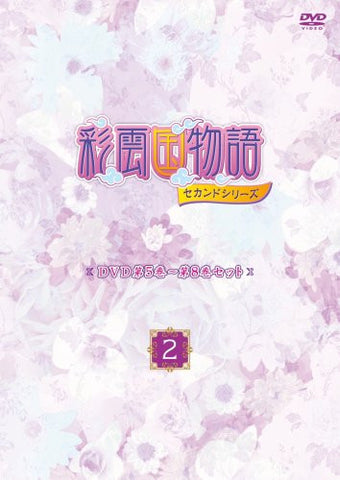 Image for Saiunkoku Monogatari Second Series Vol.5-8 Set