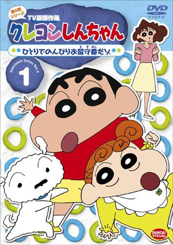 Image for Crayon Shin Chan The TV Series - The 4th Season 1