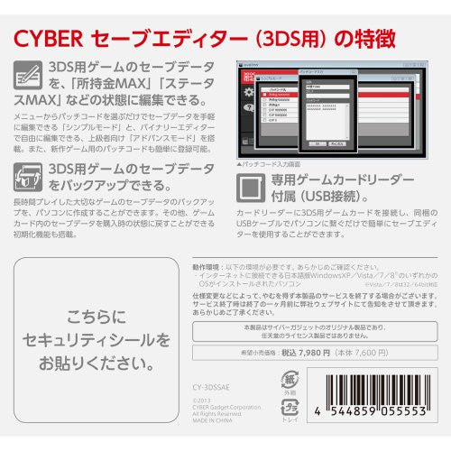 Image 5 for Cyber Save Editor for 3DS