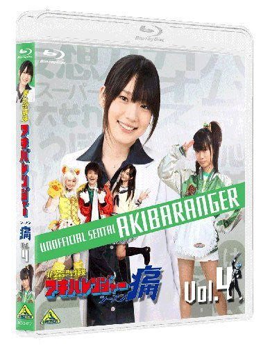 Image 2 for Unofficial Sentai Akibaranger Season 2 / Hikonin Sentai Akibaranger Season 2 Vol.4 [Limited Edition]