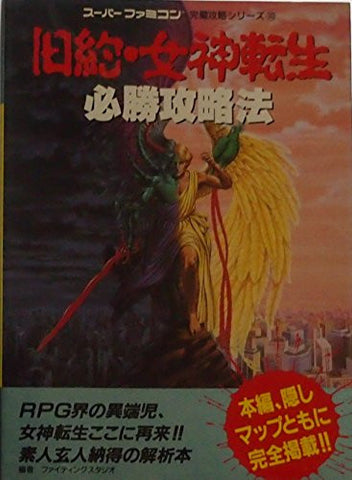 Image for Kyuyaku Megami Tensei Winning Strategy Guide Book / Snes