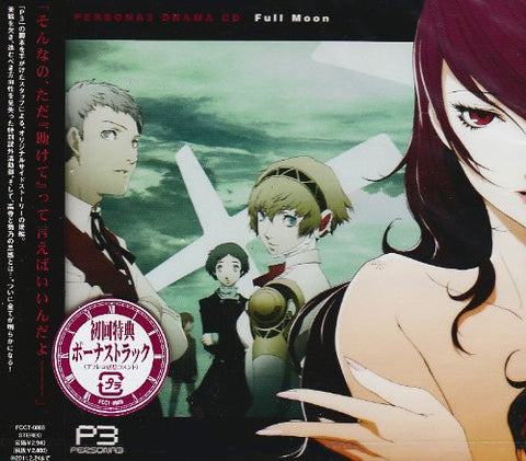 Image for PERSONA3 DRAMA CD Full Moon