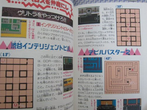 Image 4 for Digital Devil Story Megami Tensei Ii 2 Winning Strategy Guide Book / Nes
