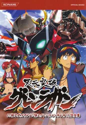 Image 1 for Tengen Toppa Gurren Lagann Ds Official Guide And Setting Collection