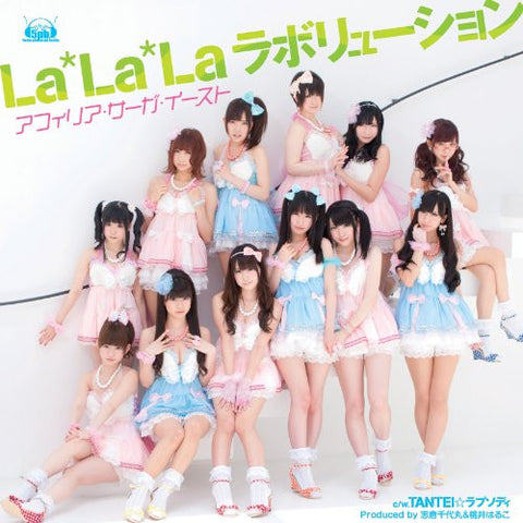 Image for La*La*La Labolution / Afilia Saga East [Deluxe Edition]
