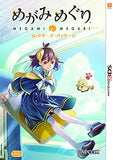 Thumbnail 1 for Megami Meguri [Collector's Package]