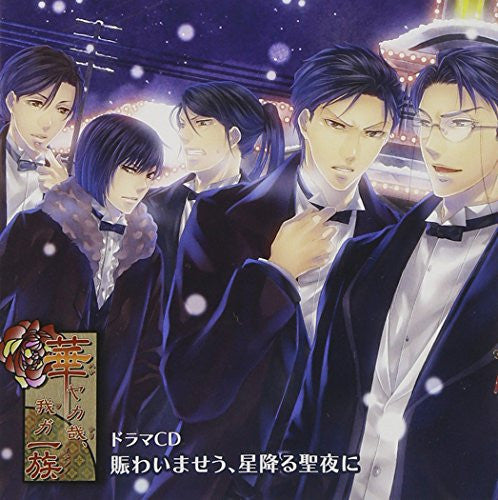 Image 1 for Hanayakanari, Waga Ichizoku Drama CD