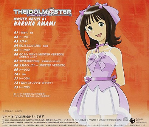 Image 2 for THE IDOLM@STER MASTER ARTIST 01 Haruka Amami