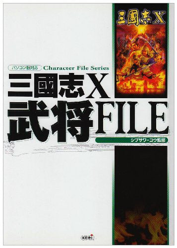 Image 1 for Records Of The Three Kingdoms Sangokushi X Warlords File Book / Windows