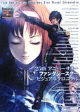Thumbnail 1 for 25th Anniversary Phantasy Star Visual Chronicles