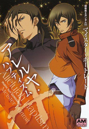 Image 1 for Gundam 00 Meister Portrait Allelujah Haptism Illustration Art Book