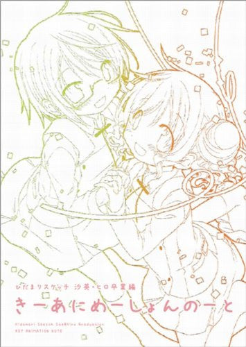 Image 1 for Hidamari Sketch Sae Hiro Graduation   Key Animation Note