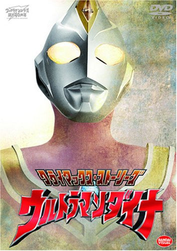 Image 1 for Climax Stories Ultraman Dina