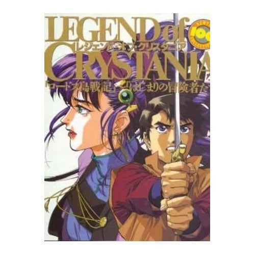 Image 1 for Legend Of Crystania Record Of Lodoss War Art Book