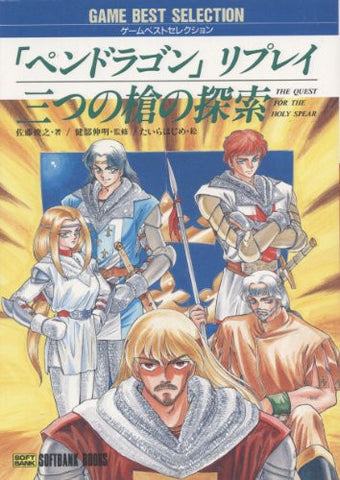 Image for Pendragon Replay Search Of The Three Spears Game Book / Rpg