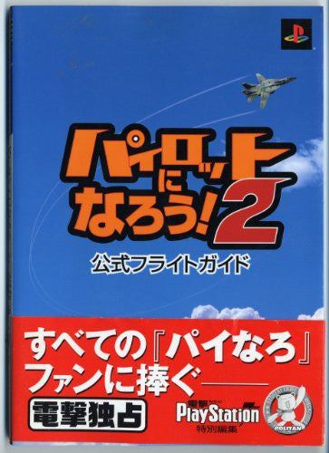 Image 1 for Pilot Ni Narou 2 Official Flight Guide Book / Ps2