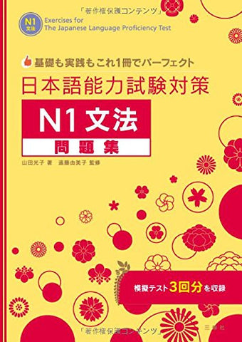 Exercise For The Japanese Language Proficiency Test N1 Grammar