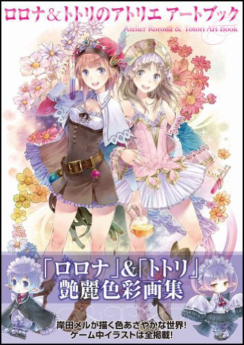 Image 2 for Atelier Rorona Totori Art Book