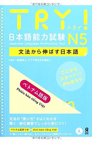 Image 1 for Try! Japanese Language Proficiency Test N5 Grammar (With Vietnamese Language Translation)