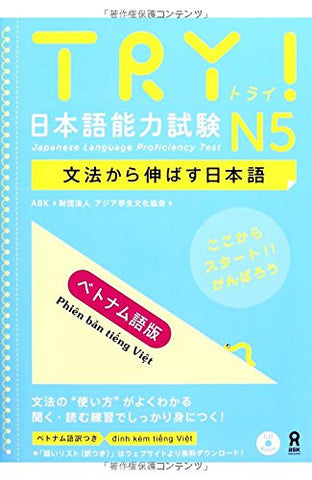 Image for Try! Japanese Language Proficiency Test N5 Grammar (With Vietnamese Language Translation)