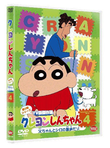 Image 1 for Crayon Shin-Chan TV Ban Kessaku Sen Dai 9 Ki Series 4 Touchan To Shiro No Sanpo Dazo