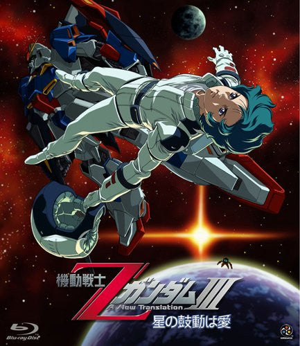 Image 1 for Mobile Suit Z Gundam III - Hoshi No Kodo Wa Ai