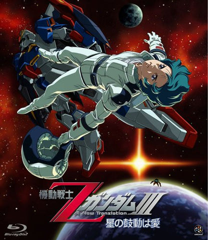 Image for Mobile Suit Z Gundam III - Hoshi No Kodo Wa Ai