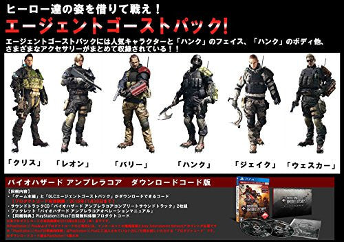 Image 10 for Biohazard Umbrella Corps