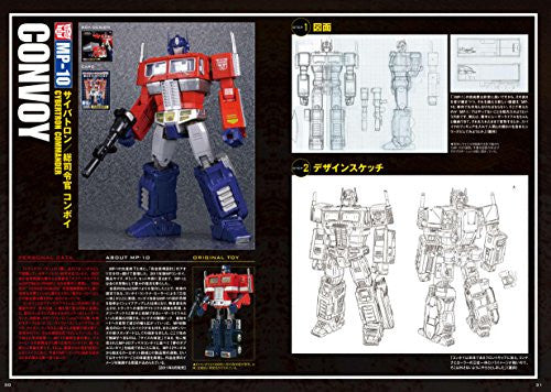 Image 2 for Transformers Masterpiece Official Guide