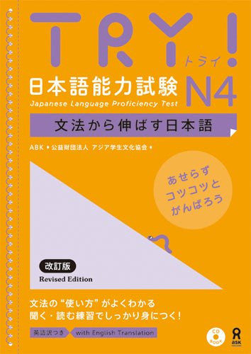 Image 1 for Try! Japanese Language Proficiency Test N4 Grammar (With English Translation)