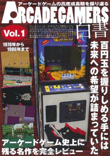 Image 1 for Arcade Gamers Hakusho #1 Arcade Game Catalog Book