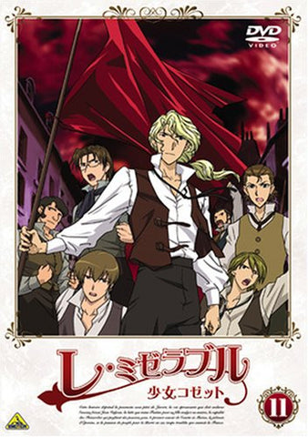 Image for Les Miserables Shojo Cossette 11