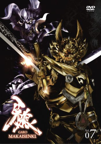 Image 1 for Garo Makaisenki Vol.7