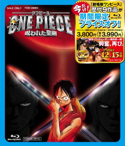 Image for One Piece: The Cursed Holy Sword / Norowareta Seiken