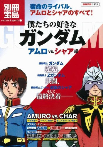 "Image 1 for Gundam ""Bokutachi No Sukina Gundam Amuro Vs. Char Hen"" Analytics Art Book"