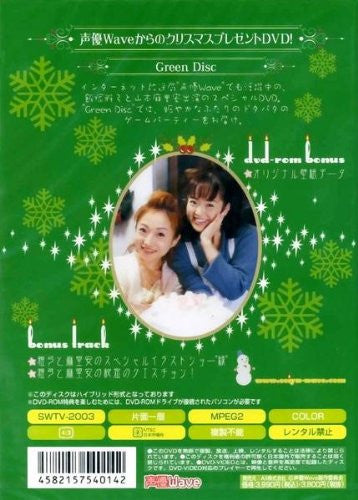 Image 2 for Seiyu Wave Special DVD: Mayumi to Maria no Christmas Wish (Green Disc)