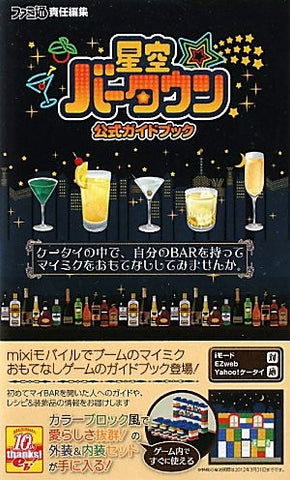 Image for Hoshi Zora Bar Town Official Guide Book / Mobile
