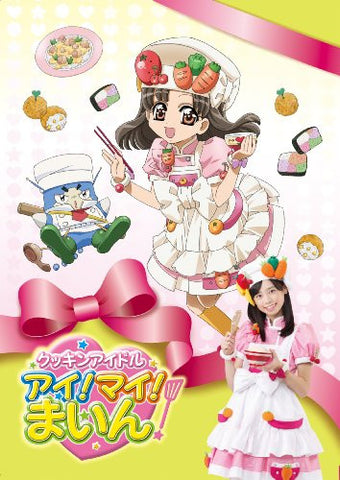 Image for Cookin Idol I! My! Main! DVD Box 3