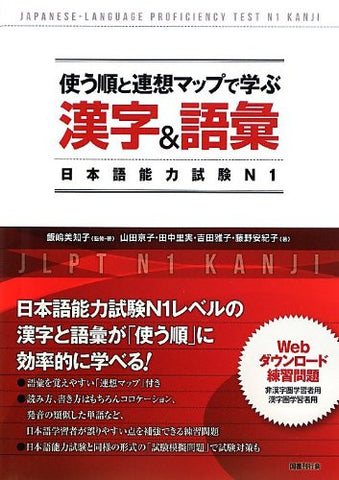 Image for Tsukau Jun To Rensou Map De Manabu Japanese Language Proficiency Test N1 Kanji