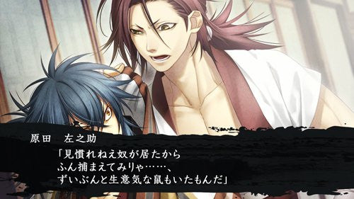 Image 4 for Hakuouki: Reimeiroku Nagorigusa [Limited Edition]
