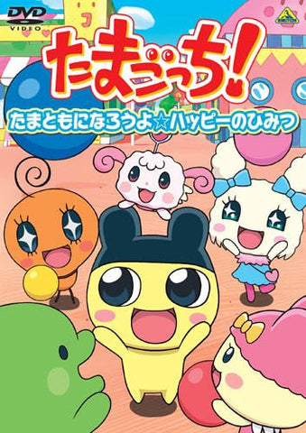 Image for Tamagocchi! Selection Vol.2