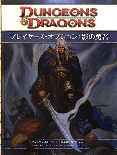 Image 1 for Dungeons & Dragons 4 Supplement Player's Option Kage No Yuusha Book / Rpg