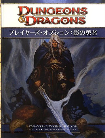 Image for Dungeons & Dragons 4 Supplement Player's Option Kage No Yuusha Book / Rpg