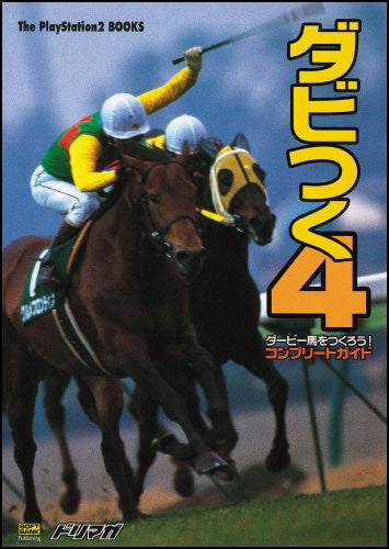 Image 1 for Dabitsuku 4 Let's Make A Derby Horse! Complete Guide Book / Ps2