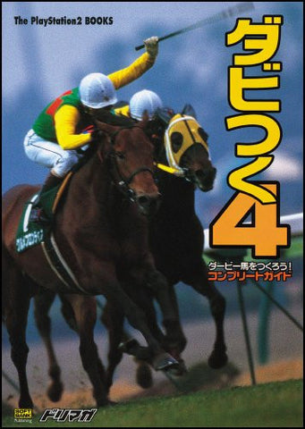 Image for Dabitsuku 4 Let's Make A Derby Horse! Complete Guide Book / Ps2