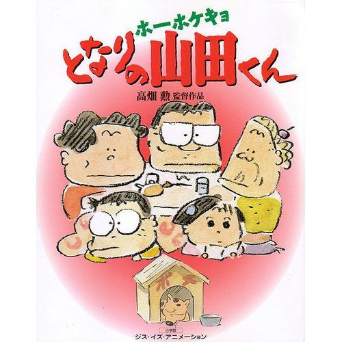 Image 1 for My Neighbors The Yamadas Illustration Art Book